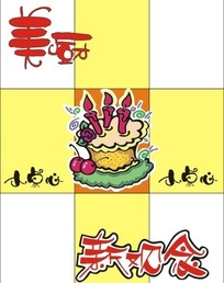 美厨美食POP海报失量素材   [ 矢量图. CDR]