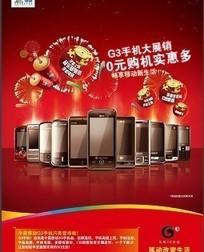 中国移动手机单页 14CMX21CM改