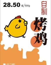 自制烤鸡POP海报失量素材