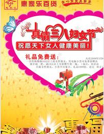 惠家乐超市三八妇女节海报