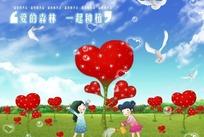 3.12植树节宣传海报