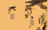 国画画册排版