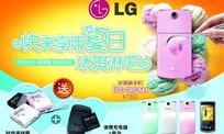 LG冰淇淋手机海报