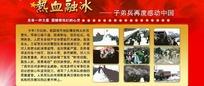部队板报PSD -热血融冰 子弟兵再度感动中国