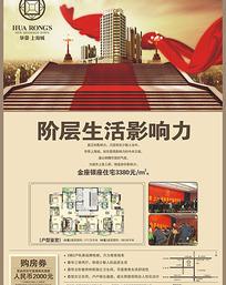 华荣上海城购房宣传海报
