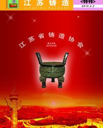 江苏铸造协会期刊杂志封面