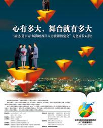 人力资源博览会海报