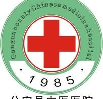 公安县中医医院标志