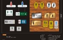 洗手间标志牌
