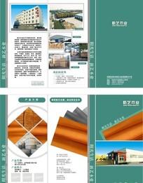 新兴木艺公司简介折页矢量素材