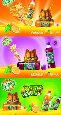 3款美年达饮料广告