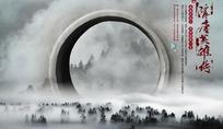 水墨渲染中国风地产广告