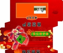 松仁粽子糖包装设计展开图
