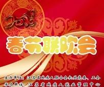 恭贺新春2010 CD封面