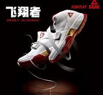 匹克飞翔者运动鞋广告