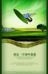 绿色房地产海报设计