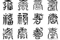 古代吉祥矢量文字