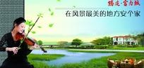 水景别墅房地产广告