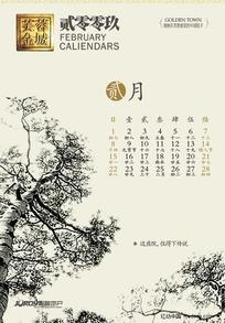 芙蓉金城台历(底纹为点阵图)03