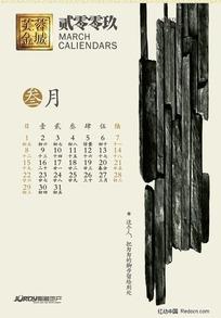 芙蓉金城台历(底纹为点阵图)04