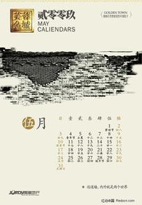 芙蓉金城台历(底纹为点阵图)06