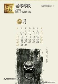 芙蓉金城台历(底纹为点阵图)07