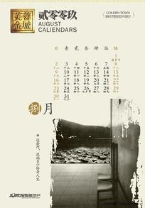 芙蓉金城台历(底纹为点阵图)09