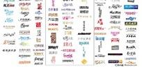 中文字体设计集合