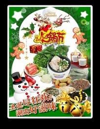 圣诞狂欢火锅节海报
