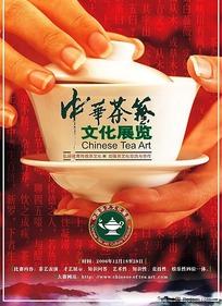 中华茶艺文化展览海报