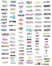 logo字体设计矢量素材