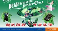 中国电信健康环保概念海报