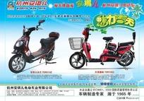 杭州安琪儿电动车宣传彩页