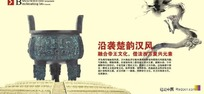 古韵中国风地产海报矢量图