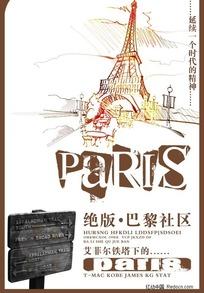 手绘风格房地产海报 巴黎社区