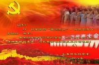 七一党建入党宣誓PSD分层素材