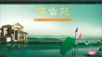 儒香苑海报设计素材
