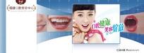 福建口腔美容治疗广告