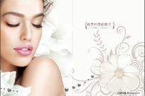 韩式整形美容画册设计