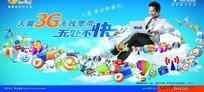 天翼3G无线宽带广告