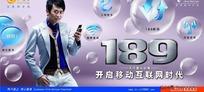 中国电信天翼手机广告