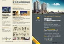 环宇公寓楼盘宣传广告
