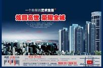 都市房地产宣传单页设计