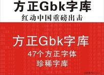 方正Gbk字库