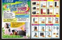 工贸电器开业宣传单