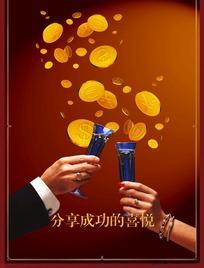 成功的喜悦商务金融海报