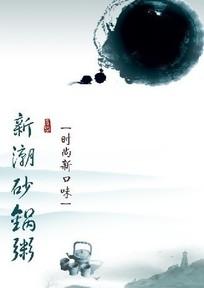 砂锅粥海报展板