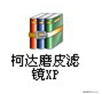 柯达磨皮滤镜XP