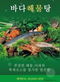 海鲜产品宣传海报