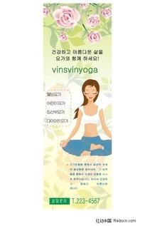 瑜伽培训班展架模板